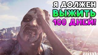 Я ДОЛЖЕН ВЫЖИТЬ 100 ДНЕЙ! - 100 Days