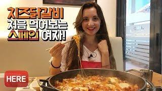 치즈닭갈비 처음 먹어보는 스페인 누나 파울라!