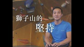 #StartfromLimit   香港人故事 - 黎志偉篇   獅子山的堅持