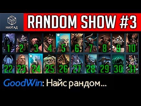 видео: random show #3 | ВСЕ РОЛИ РАНДОМЯТ dota 2