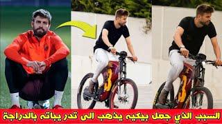 لماذا يذهب بيكيه إلى تدريباته ببرشلونة بواسطة تلك الدراجة..؟؟