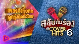 เพลงดังทั่วทิศ ลูกทุ่งฮิตทั่วไทย สลับกันร้อง #Cover Hits 6   ยาใจคนจน , เหนื่อยไหมคนดี , เดาใจฟ้า