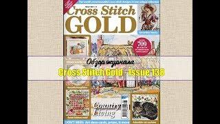 Обзор журнала Cross Stitch Gold, июнь 2017, N158