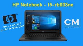 أرخص لاب توب جديد ممكن تشتريه من اتش بي / HP Notebook - 15-rb003ne