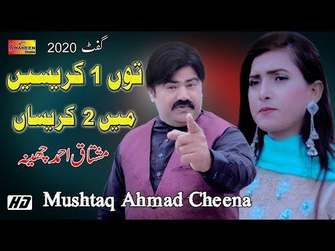 Ton Hik Karisin Main Do Krisan  Mushtaq Ahmad Cheena  Latest Punjabi And Saraiki Song 2020