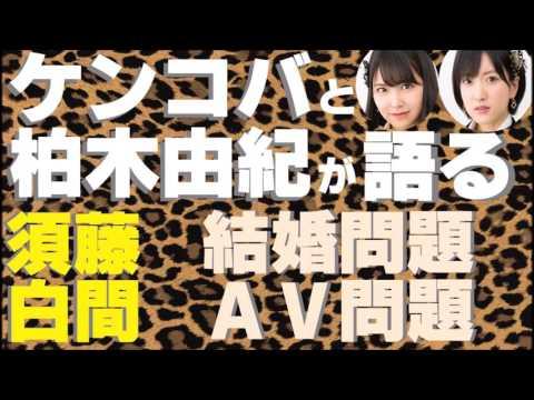 ケンコバ&柏木由紀が語る須藤結婚問題&白間AV問題【NMB48】【総選挙】