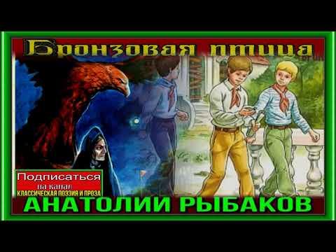 Бронзовая птица —Анатолий Рыбаков  —часть первая — читает Павел Беседин