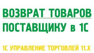 Возврат товаров поставщику в 1С Управление торговлей 11. Закупки в 1С УТ 11(, 2014-09-29T04:40:03.000Z)