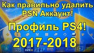 Как правильно удалить PSN аккаунт профиль PS4