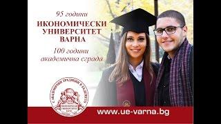 Да изкачим заедно 100-годишните стълби на знанието в ИУ - Варна
