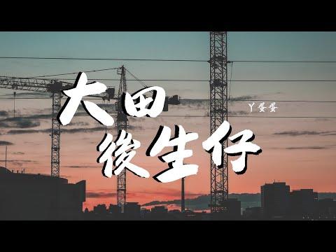 丫蛋蛋 - 大田後生仔【動態歌詞/Lyrics Video】