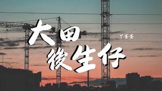 Download lagu 丫蛋蛋 - 大田後生仔【動態歌詞/Lyrics Video】