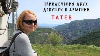 Отдых в Армении. Крылья Татева - самая длинная канатная дорога в мире.(Квартиру в Ереване снимали через http://c31.travelpayouts.com/click?shmarker=13528&promo_id=570&source_type=link&type=click По ссылке ..., 2013-11-21T17:52:28.000Z)