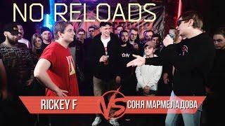 VERSUS BPM: Rickey F VS Соня Мармеладова(NO RELOADS)