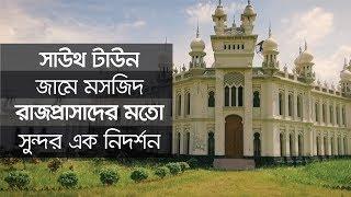 Pilgrims Path | South Town Jame Masjid
