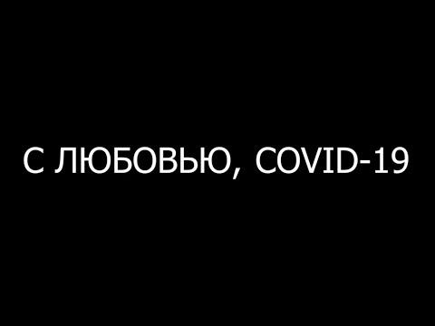 О КОРОНАВИРУСЕ (COVID-19). СТОП. ПОСЛУШАЙ