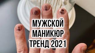 МУЖСКОЙ МАНИКЮР ТРЕНД 2021 ГОДА СДЕЛАЛ ПЕРВЫЙ РАЗ В 35 ЛЕТ