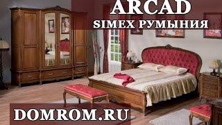 Румынская мебель для спальни Симекс Аркад(, 2014-04-08T05:05:11.000Z)