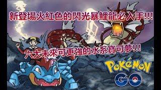 【Pokémon GO】新登場火紅色的閃光暴鯉龍必入手!!!(六大未來可更強的水系寶可夢!!!)