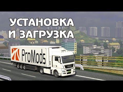 Как установить и скачать ProMods для ETS 2