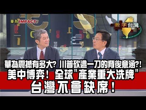 數字台灣HD258 華為IMPACT 謝金河 楊瑞臨 鄭清文