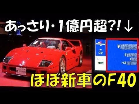 ほぼ新車・F40の価値は一億円超?!【BHオークションat東京オートサロン2019】