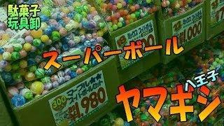 スーパーボール 仕入れ!★ヤマギシ@八王子  (お菓子 と 玩具 の 現金問屋