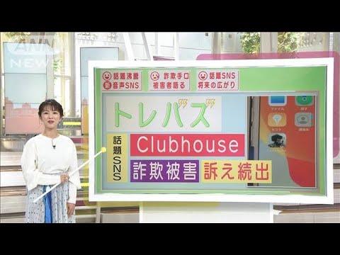 招待 クラブ 枠 ハウス