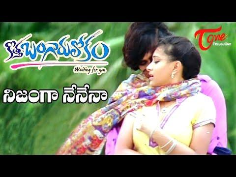 Kotha Bangaru Lokam Movie Songs | Nijanga Nenena Video Song | Varun Sandesh, Shweta Prasad