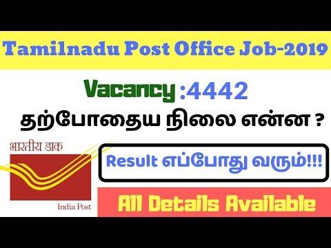 Tamilnadu Post Office Job Tentative Result Date in Tamil/Tamilnadu Post Office Job 2019