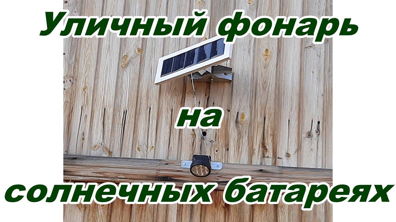Уличный фонарь на солнечной батарее своими руками