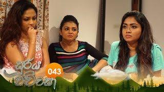 Sooriya Wachchasa | Episode 43 - (2018-10-24) | ITN Thumbnail