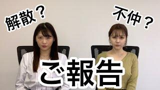 私たち2人の活動の事について 皆さんにご報告です。 ずっと更新なくてごめんなさい。 動画見てくださると嬉しいです。 村重杏奈:HKT48/TWIN PLANET 所属 ...