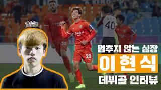 멈추지 않는 심장 이현식 데뷔골 인터뷰