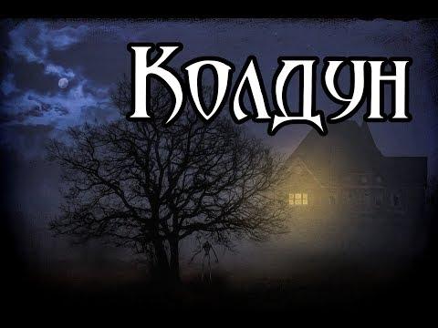 Страшные истории на ночь - Колдун