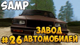 SAMP #26 - Завод автомобилей(IP сервера: 5.254.123.2:7777 Сайт проекта: http://diamondrp.ru/ 3000 лайков за новую серию SAMP! Как начать играть: http://goo.gl/BVJOvT ..., 2015-01-31T14:00:00.000Z)
