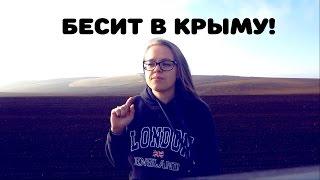 Что мне не нравится в Крыму (Перезалив)