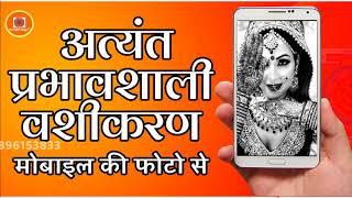 अस्ली मोबाइल की फोटो से वशीकरण 100% परिणाम - Vashikaran From Mobile's Photo
