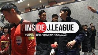 2018年2月23日にベストアメニティスタジアムで行われた明治安田生命J1...