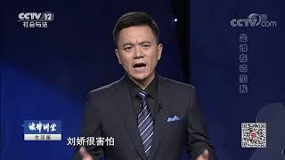 《法律讲堂(生活版)》 20190628 是谁在诬陷我| CCTV社会与法