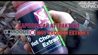 Карповый аттрактант CCMOORE Hot Chorizo Extract (русская озвучка)
