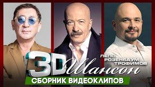 3D Шансон /ЛЕПС, РОЗЕНБАУМ, ТРОФИМОВ/ Сборник видеоклипов