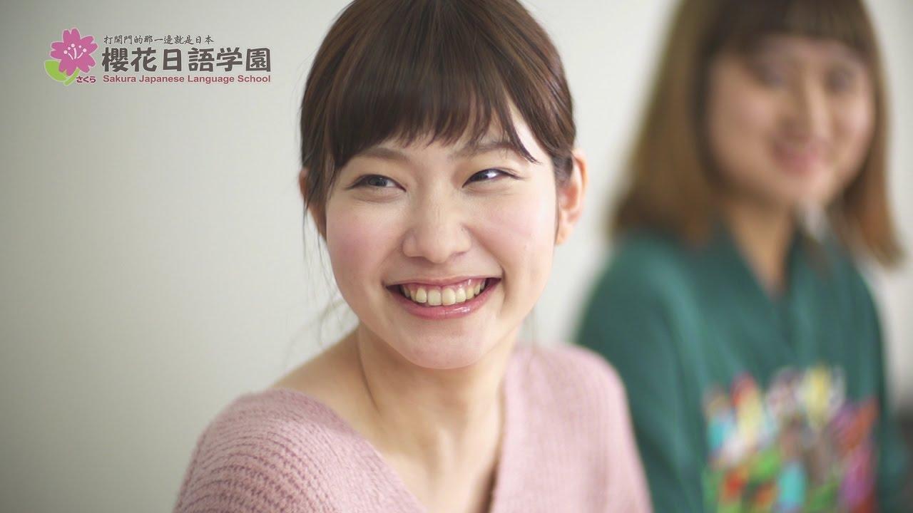櫻花日語學園—邁向夢想的捷徑 - YouTube