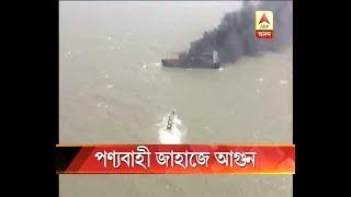 Merchant ship catches fire offshore Haldia, Coast Guard to rescue