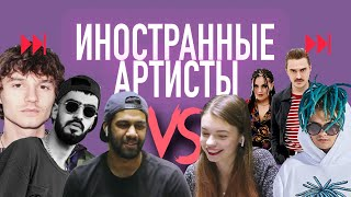 ИНОСТРАННЫЕ АРТИСТЫ VS MORGENSTERN, ВАНДЕР ФИЛ, MIYAGI, LITTLE BIG