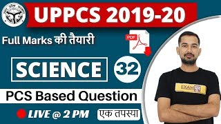 Class-32    UPPCS 2019-20    Science    By Ajay Sir    PCS Based Question