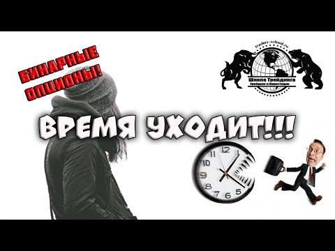 Бинарные Опционы - Время уходит!!!