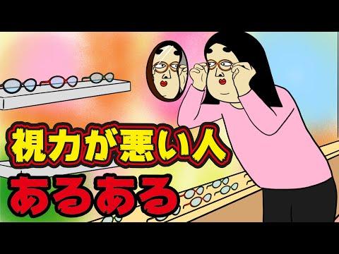 【超不便】視力悪い人にありがちなこと【漫画動画】