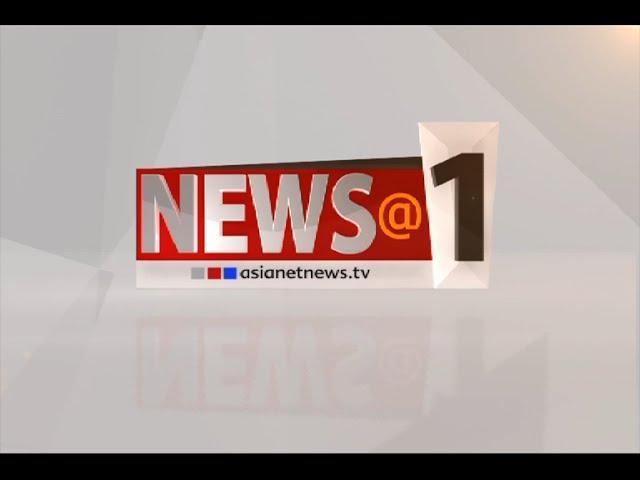 Asianet News @ 1 PM : ഒരു മണി വാര്ത്തകള് വിശദമായി 21 Feb 2016
