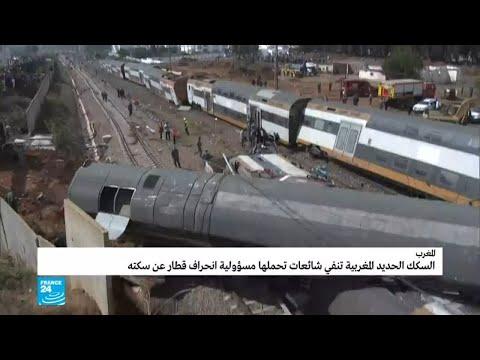 جدل في المغرب بسبب انحراف قطار عن سكته شمال الرباط  - نشر قبل 55 دقيقة